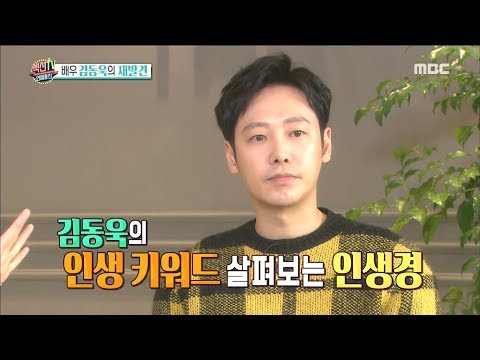 [Section TV] 섹션 TV - Let's take a look at Kim Dong-wook's life 20180107