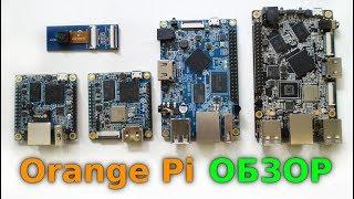Orange Pi поверхностный обзор