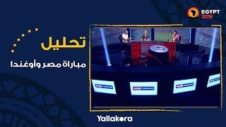 """بالفيديو.. """"نجوم أفريقيا"""".. يوم سلبي.. الأكثر استفادة.. وتحليل مباراة مصر وأوغندا"""