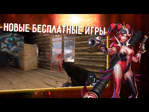 видео: Бесплатные игры СТИМ #4