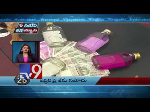 5 Cities 50 News || 18-04-2018 - TV9