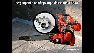 "Бензопила ""Урал -2 Электрон"". Наладка карбюратора.СССР/Урал."