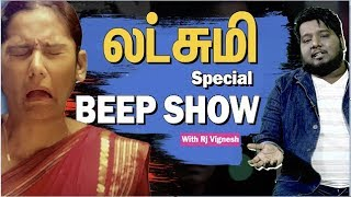 லட்சுமி Special Beep Show with RJ Vigneshkanth | Season 3 - #01 | Smile Settai