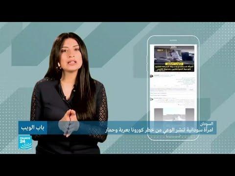 امرأة سودانية تنشر الوعي من خطر كورونا بعربة وحمار  - 13:00-2020 / 6 / 2