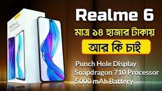 Realme 6 Bangla Review | Realme 6 Price in Bangladesh | AFR Technology