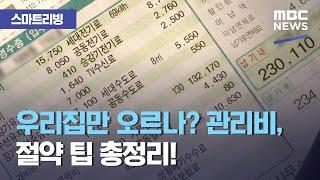 [스마트 리빙] 우리집만 오르나? 관리비, 절약 팁 총정리! (2021.04.15/뉴스투데이/MBC)
