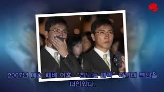 노무현의 무서운 예언, 안희정은 '농사' 유시민은 '작가' 문재인은 '정치' 뉴스 속보