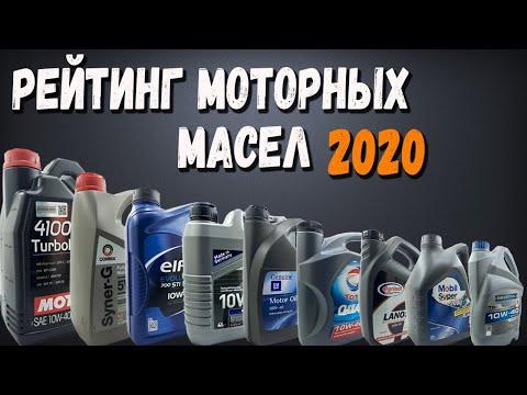 Рейтинг моторных масел 2020 какое масло лучше