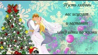 # Красивое поздравление со старым Новым Годом!!!