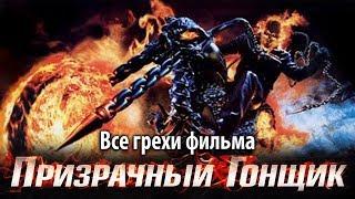 """Все грехи фильма """"Призрачный гонщик"""""""