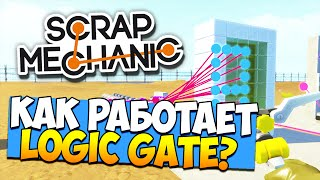 Scrap Mechanic | Как работает Logic Gate и Timer? (гайд / update 0.1.31)