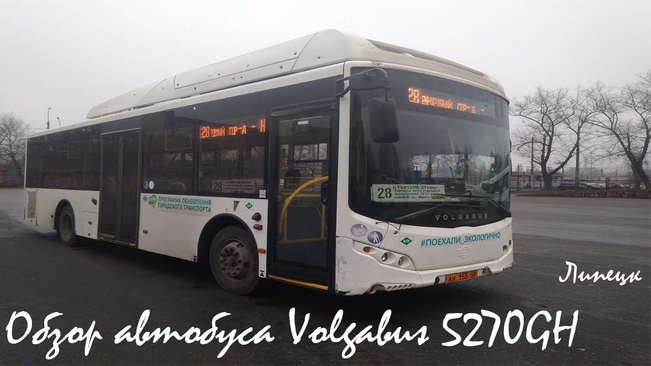 Обзор городского автобуса Volgabus-5270.GH г.Липецк