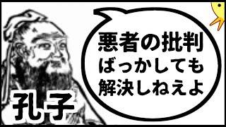 歴史的偉人が現代人を論破するアニメ【第五弾】