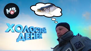 Рыбалка на щуку Pike fishing