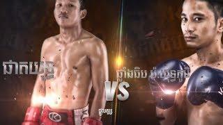 គូដណ្ដើមខ្សែក្រវ៉ាត់, ប៊ុផាន់ ផាត់យុទ្ធ Vs (Thai) Plangthip, 09/September/2018