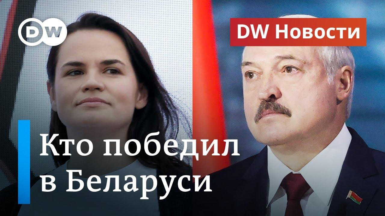 Протесты в Минске: кто победил на выборах в Беларуси на самом деле? DW Новости (10.08.2020)