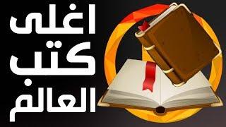 أغلى 10 كتب في العالم..!!
