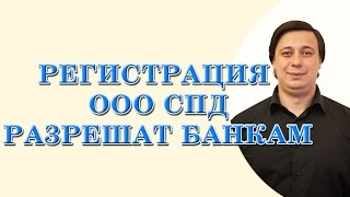 регистрация ООО, СПД, разрешат нотариусам, банкам(Мой сайт для платных юридических услуг http://odessa-urist.od.ua/ Нотариусам и банкам разрешили регистрировать юрлиц..., 2015-12-02T13:34:35.000Z)