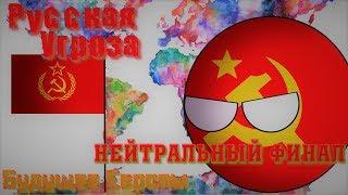 Русская угроза - Нейтральный финал - Кантриболз (сountryballs) Будущее Европы