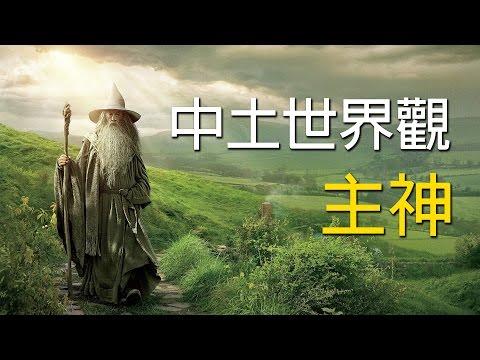 【中土世界觀】主神|魔戒十克拉