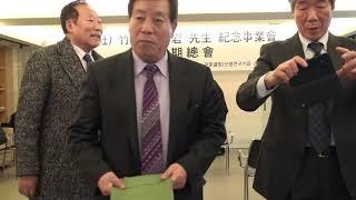 2018년 2월 정기총회 영상 3