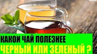видео Зеленый и черный чай