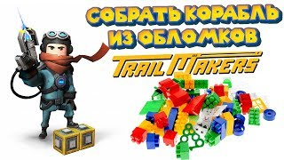 КОНСТРУКТОР - СОБИРАЙ И ЛОМАЙ Trailmakers