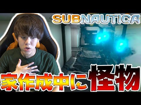 マイハウスに化け物入ってきたwww-PART7-【Subnautica実況】