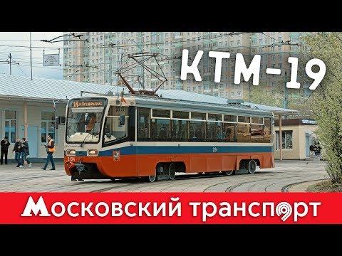 71-619 (КТМ-19). Московский транспорт – 2 серия