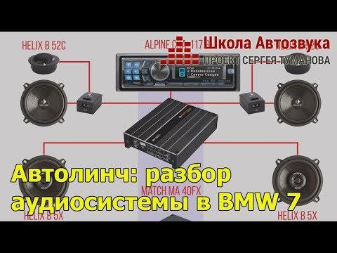 Автолинч: разбор аудиосистемы в BMW 7 е38