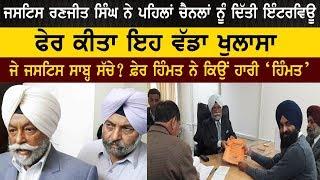 ਕੀ ਕੌਮ ਦਾ ਗਦਾਰ ਹਿੰਮਤ ਸਿੰਘ ? | Justice Ranjit Singh with Media | Himmat Singh Telling Lie ?