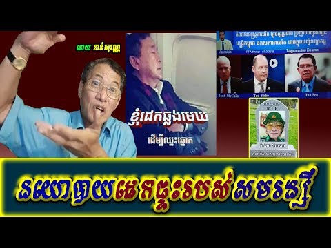 Khan sovan - Sam Rainsy'sPolitic sleep at home, Khmer news today, Cambodia hot news, Breaking news