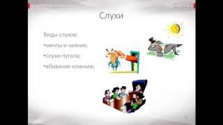 видео Процесс коммуникации в организации