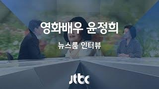 """[인터뷰 풀영상] 윤정희 """"배역에 대한 욕심, 자존심은 늘 있어"""""""