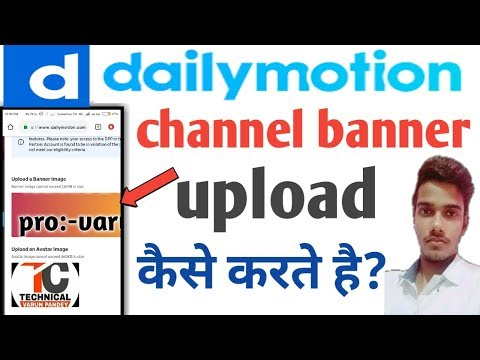 Dailymotion channel banner || Dailymotion channel banner kaise upload kare