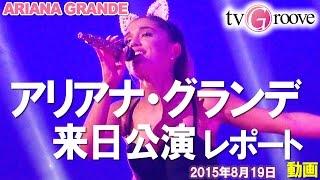 2015年8月19日に行われた、アリアナ・グランデの来日公演に行ってきまし...