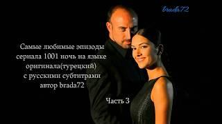 1001 ночь на турецком языке(любимые эпизоды) с рус. субтитрами Часть 3