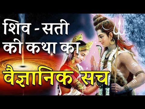 शिव और सती की कहानी | Shiv Sati Parvati Story Scientific Explanation