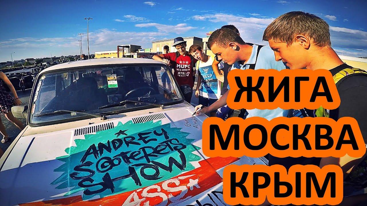 В Крым на гнилом ВАЗ за 15к!