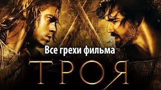 """Все грехи фильма """"Троя"""""""