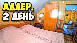 Адлер    2 день    Обзор номера в гостевом доме Алина на улице Чкалова, 18    Плюсы и минусы отеля