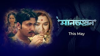 Manbhanjan (মানভঞ্জন) | Rabindranath Tagore | Anirban | Sohini | Amrita | hoichoi