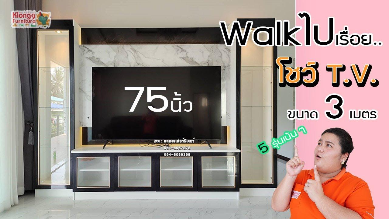 Walk ไปเรื่อย - ชั้นวางทีวีกึ่งบิ้วอิน ขนาด 3 เมตร ?  #ถูกกว่าหลายหมื่น