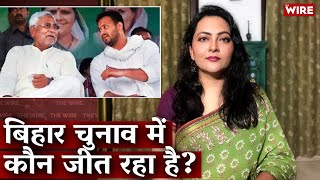 Bihar Election Phase 1: Who is Winning the Battle? I Bihar Elections I Nitish Kumar I Tejaswi Yadav