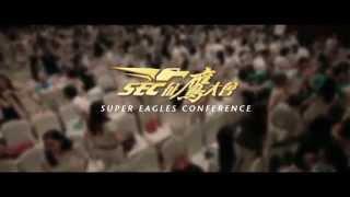 npg super eagle conference sec   npg 征鷹大會 1