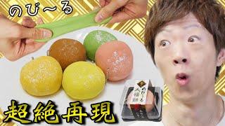 これ、食べられません。香るのび〜る大福餅【スクイーズ】 thumbnail