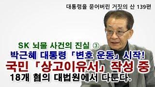 [대통령을 묻어버린 거짓의 산 139편] SK 뇌물 사건의 진실 ③ 박근혜 대통령「변호 운동」시작! 국민「상고이유서」작성 중, 18개 혐의 대법원에서 다툰다.