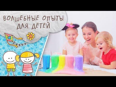 Волшебные опыты для детей [Супермамы]