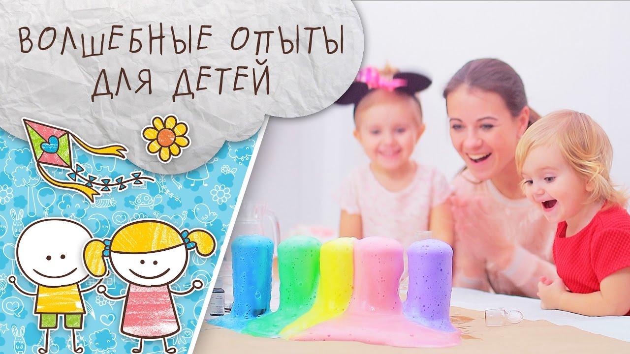 опыты для детей картинки