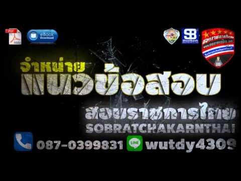 (PDF+MP3)แนวข้อสอบ พนักงานกู้ภัยและดับเพลิง บริษัทการท่าอากาศยานไทย ทอท AOT